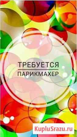 Парикмахер Новосибирск