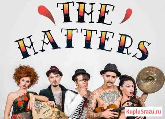 Билеты на концерт The Hatters (Шляпники) Нижний Новгород