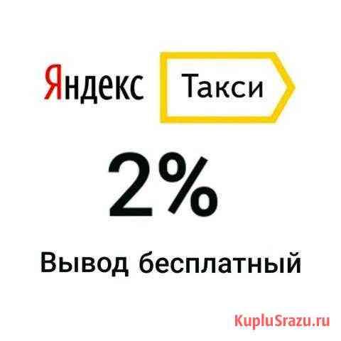 Яндекс Такси водитель (ежедневные выплаты) Пенза