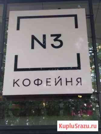 Кухонный рабочий Калининград