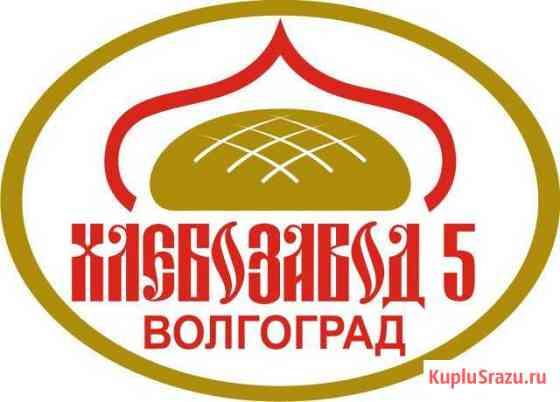 Уборщик производственных помещений Волгоград