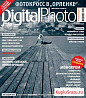 Продам журналы Digital Photo