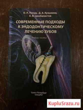 Учебник для студентов, ординаторов и прак/врачей Черкесск