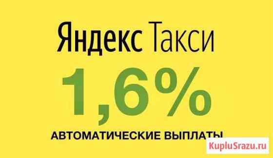 Водитель Яндекс Такси Калининград