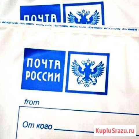 Пакеты от Почты России Омск