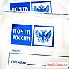 Пакеты от Почты России
