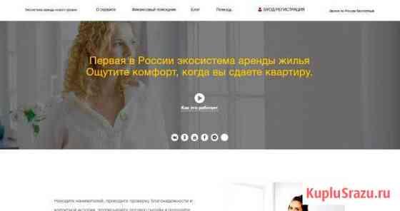 Абсолютный сайт почасовой аренды домов свой бизнес Ростов-на-Дону