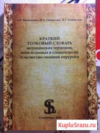 Краткий толковый словарь медицинских терминов, исп Черкесск