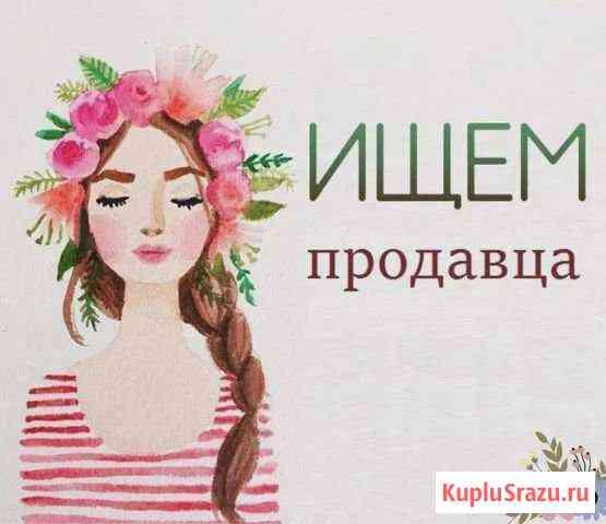 Продавец консультант мебельного магазина Нижний Новгород