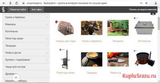 Интернет-магазин товаров для загородного отдыха Санкт-Петербург