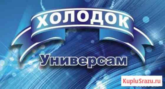 Продавец продовольственных товаров Каспийск