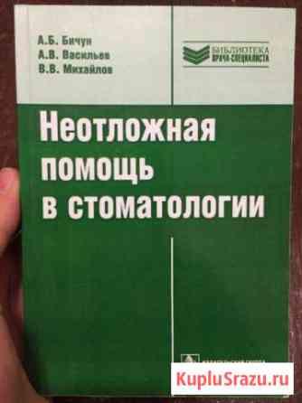 Учебник для стоматологов Черкесск