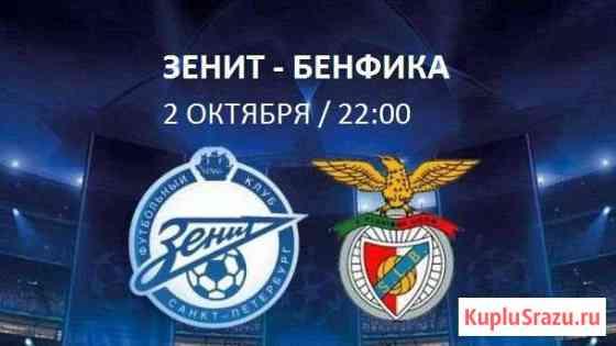 Билеты Зенит - Бенфика 2 октября Санкт-Петербург