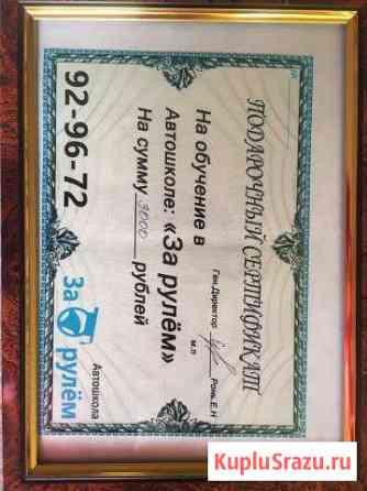 Сертификат в автошколу Иваново
