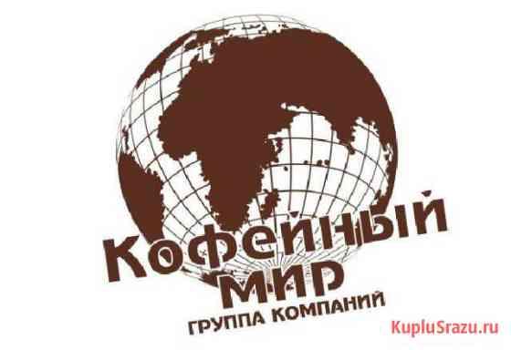 Торговый представитель Кофейный Мир Владимир