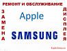 Ремонт, замена экрана (дисплея ) SAMSUNG и Apple