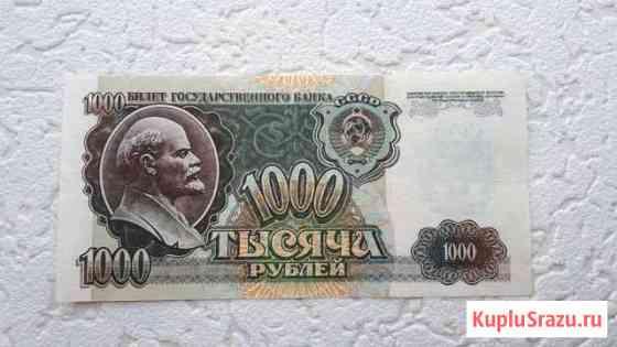 1000 рублей 1992 г., бона. состояние Йошкар-Ола