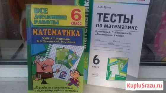 Все домашние работы 6 класс математика, тесты Севастополь