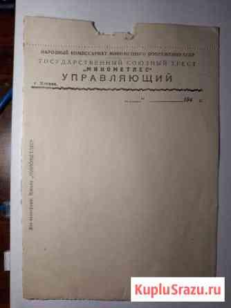 Документ для телеграмм 1940x минометлес Кострома