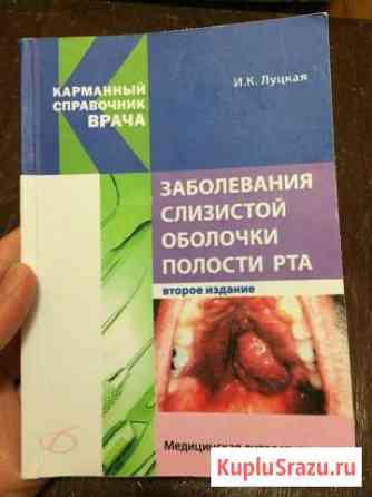 Справочник для врачей Черкесск