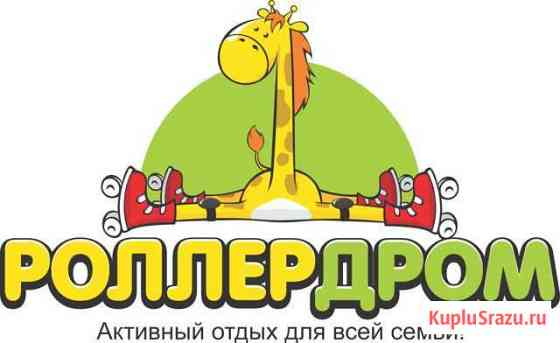 Администратор Роллердрома Сыктывкар
