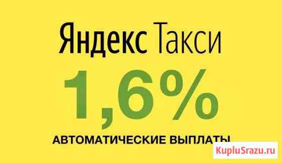 Водитель Яндекс Такси Йошкар-Ола