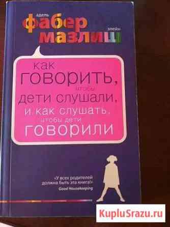 Фабер Мазлиш. Книга для родителей Домодедово