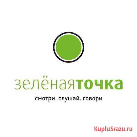 Специалист call-центра Ставрополь