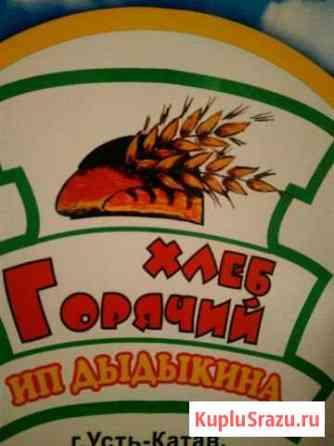 Рабочий на упаковку Усть-Катав