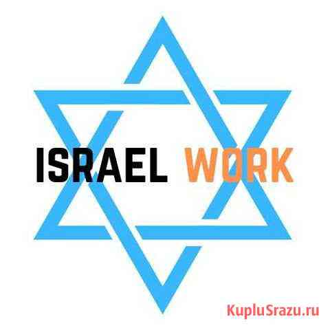 Разнорабочий в Израиль Красноярск