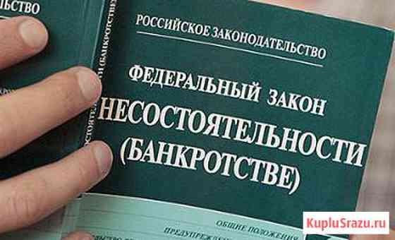 Обучение на арбитражного управляющего Краснодар