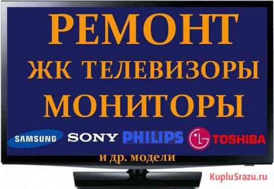 Ремонт телевизоров всех брендов. Приморский р-он Санкт-Петербург