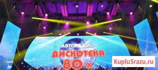 москва. дискотека 80-Х тур 29-30 ноября 2019 Балахна