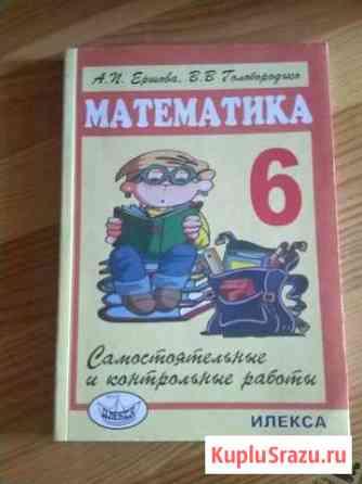 Математика 6 класс Краснознаменск