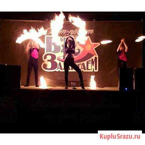 Развлекательное шоу, огненное И световое шоу Биробиджан