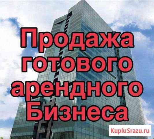 Продажа арендного бизнеса Хабаровск