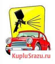 Кузовной ремонт авто/мото В клёново ЛМС