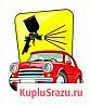 Кузовной ремонт авто/мото В клёново