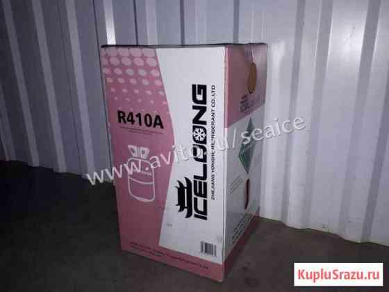 Фреон / Хладон / Хладагент R410a (Iceloong) Тамбов