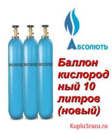 Баллон кислородный 10 литров (новый) Хабаровск