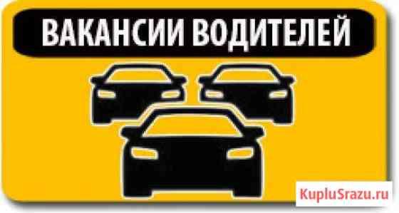 Водитель Хабаровск
