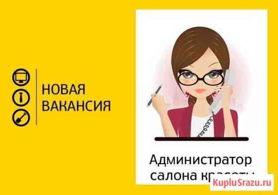 Администратор в салон красоты Новосибирск