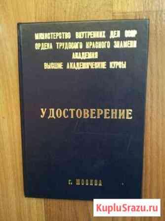 Продам бланк удостоверения Академии мвд СССР Благовещенск