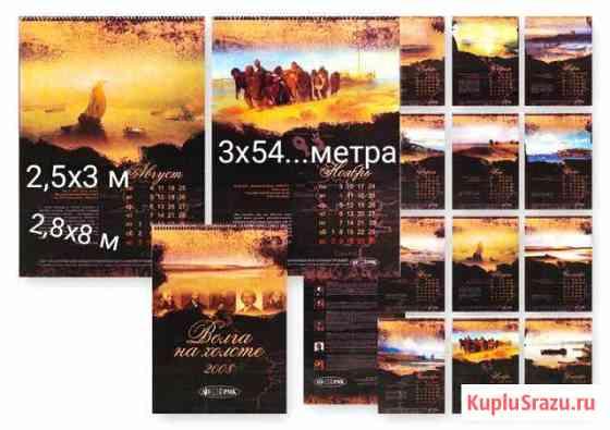 Календарь во всю стенунавыставку Иркутск
