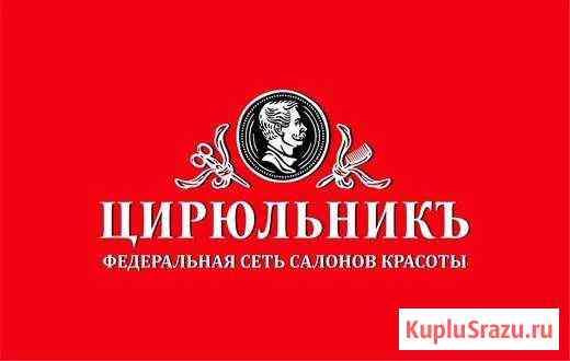 Косметолог в сеть салонов красоты Цирюльникъ Нижний Новгород