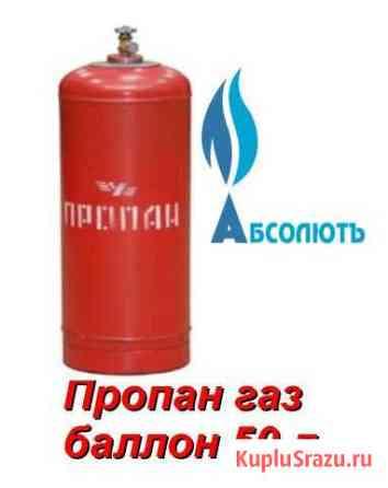 Пропан газ в баллонах 50 литров Хабаровск