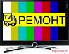Ремонт телевизоров и мониторов на дому