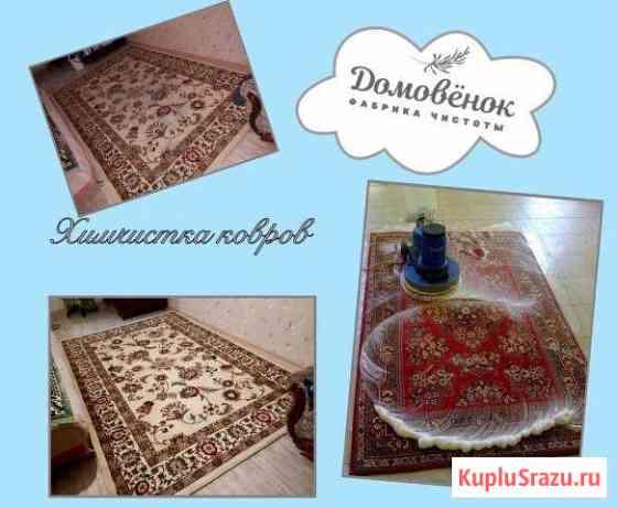 Химчистка ковров и мебели нпр Норильск