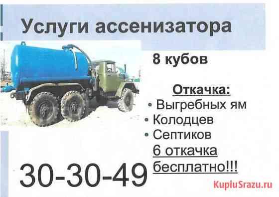 Услуги ассенизатора Улан-Удэ