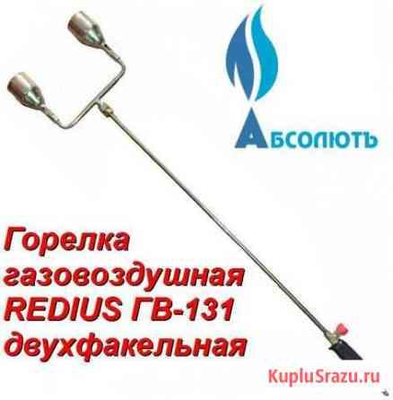 Горелка газовоздушная Redius гв-131 двухфакельная Хабаровск
